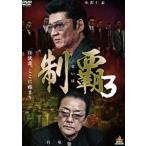制覇3 DVD