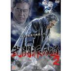 武闘派の道2 DVD
