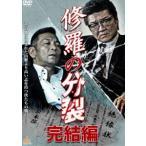 修羅の分裂 完結編 DVD