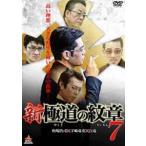 新・極道の紋章7 DVD