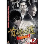 首領の道Season2 vol.2 DVD