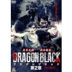 DRAGON BLACK 第2章 DVD