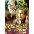代紋の墓場5 DVD