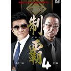 制覇4 DVD