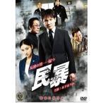 民暴 DVD