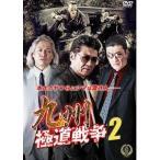 九州極道戦争2 DVD