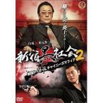 新宿黒社会 新宿やくざVSチャイニーズマフィア2 DVD