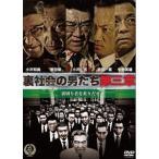 裏社会の男たち 第三章 DVD