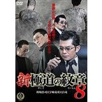 新・極道の紋章8 DVD