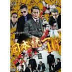 日本統一16 DVD