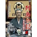 列島分裂-東西10年戦争- 第2章 DVD