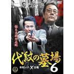 代紋の墓場6 DVD