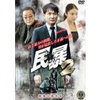 民暴2 DVD