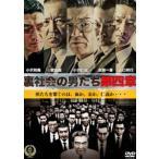裏社会の男たち 第四章 DVD