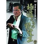 極道たちの野望2 DVD