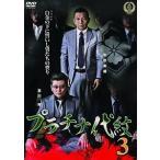 プラチナ代紋3 DVD