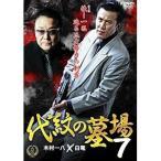 代紋の墓場7 DVD