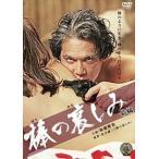 棒の哀しみ・前編 DVD