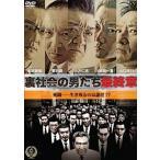 裏社会の男たち〜最終章〜 DVD