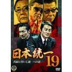 日本統一19 DVD