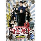 昭和最強高校伝 國士参上!!2 DVD