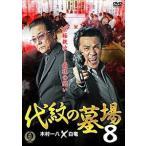 代紋の墓場8 DVD