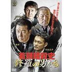 若頭暗殺史 修羅の男たち 第一章 DVD