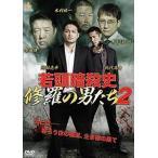 若頭暗殺史 修羅の男たち2 DVD
