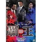 覇王〜凶血の連鎖〜III DVD