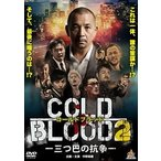 COLD BLOOD 三つ巴の抗争2 DVD