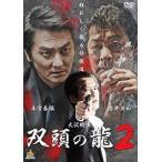 双頭の龍2 DVD