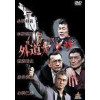 狂犬と呼ばれた男たち 外道ヤクザ DVD