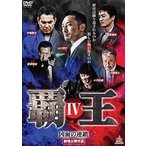 覇王〜凶血の連鎖〜IV DVD
