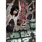 野獣の城〜女子刑務所〜2 DVD