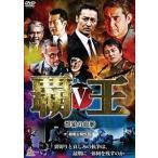 覇王〜群狼の血脈〜V DVD