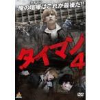 タイマン4 DVD