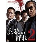 虎狼の群れ2 DVD