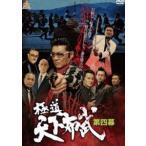 極道天下布武 第四幕 DVD