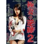 極妻の逆縁2 DVD
