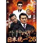 日本統一26 DVD