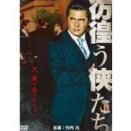 彷徨う侠たち [DVD]