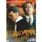仁義の聖戦 ジャックナイフ 完結編 DVD