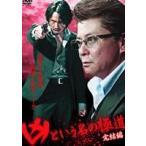 凶という名の極道 完結編 DVD