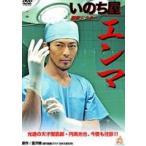脱獄ドクター いのち屋エンマ DVD
