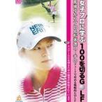 女子プロに学ぶ100を切るGOLF 馬場ゆかりプロ&松本進コーチのフェードで攻める戦略的GOLF DVD