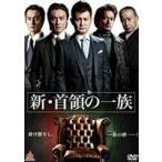 新・首領の一族 DVD
