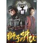 獅子の叫び DVD
