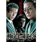 極道の紋章 第十九章 [DVD]