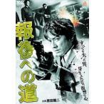 報復への道 DVD