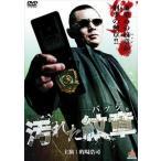 汚れた紋章(バッジ) DVD